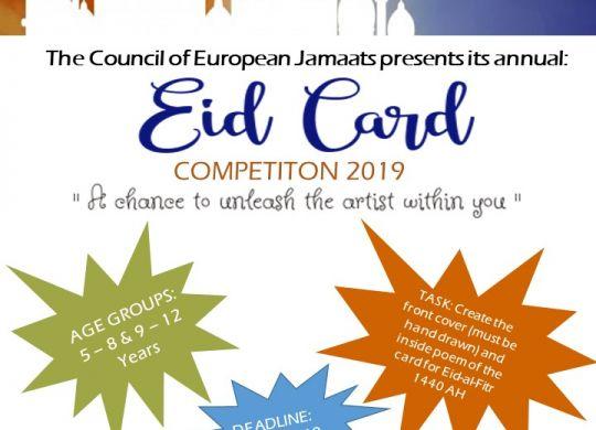 CoEJ Eid Card Competition 2019